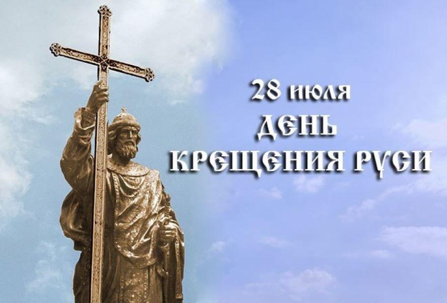 28 июля православный праздник - день Крещения Руси