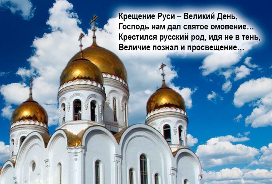 28 июля церковный праздник - день Крещения Руси