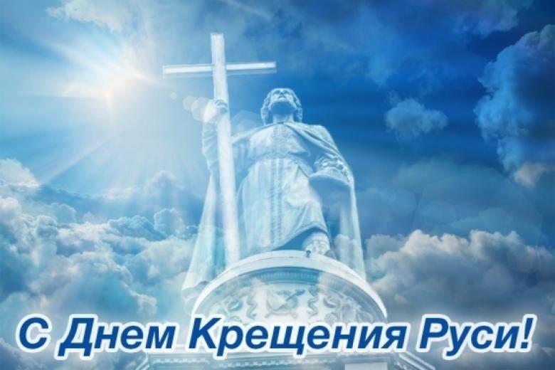 28 июля какой праздник церковный?