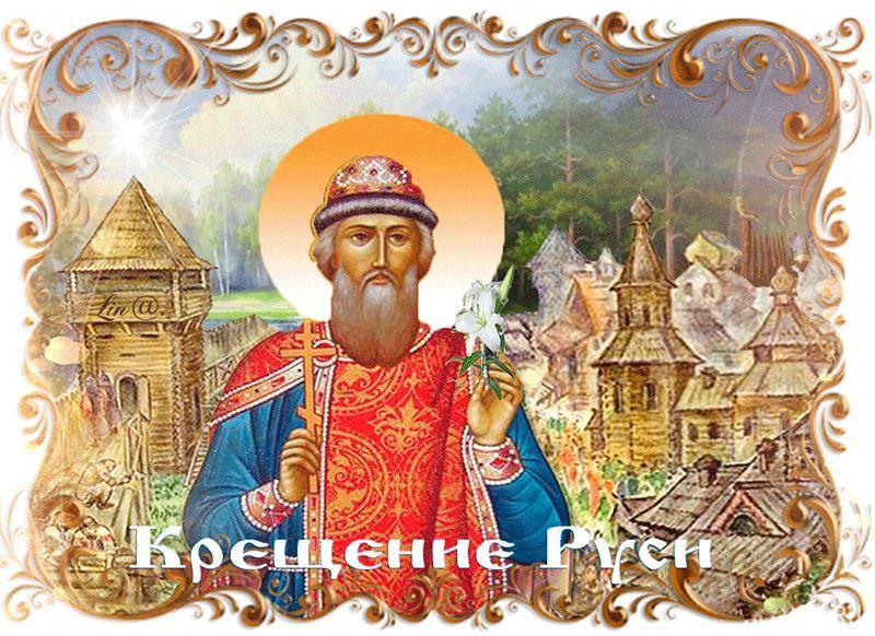 28 июля праздник - день Крещения Руси