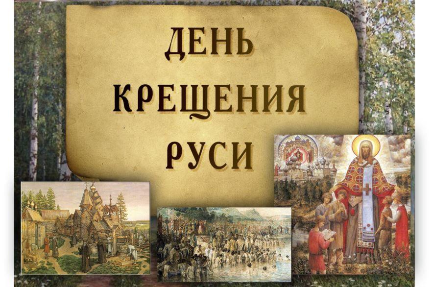 Какой праздник 28 июля в России 2019 года?