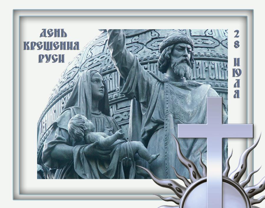 28 июля какой праздник - день Крещения Руси
