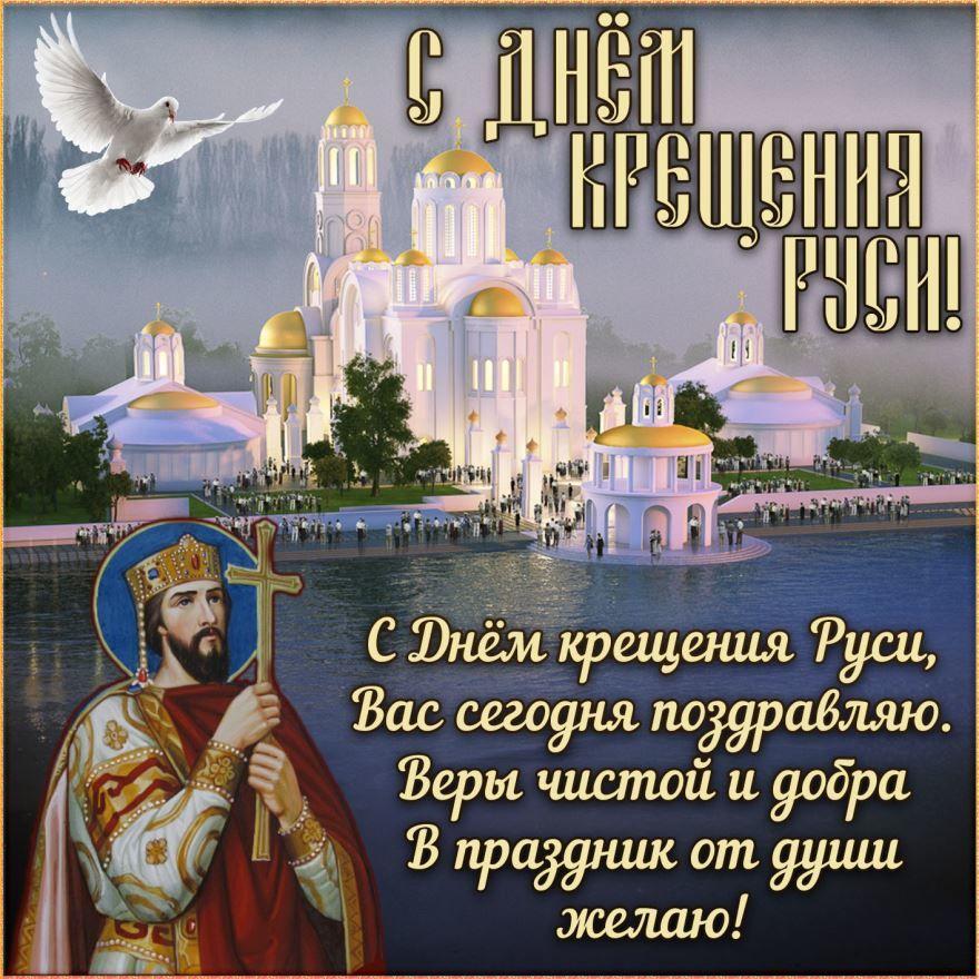 28 июля какой церковный праздник - день Крещения Руси