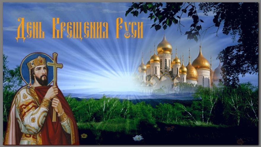День Крещения Руси в 2019 году - 28 июля