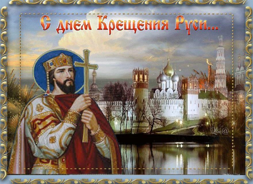 День Крещения Руси в 2021 году, в России - 28 июля