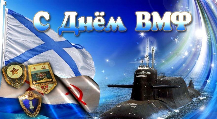 Праздник день ВМФ - 25 июля