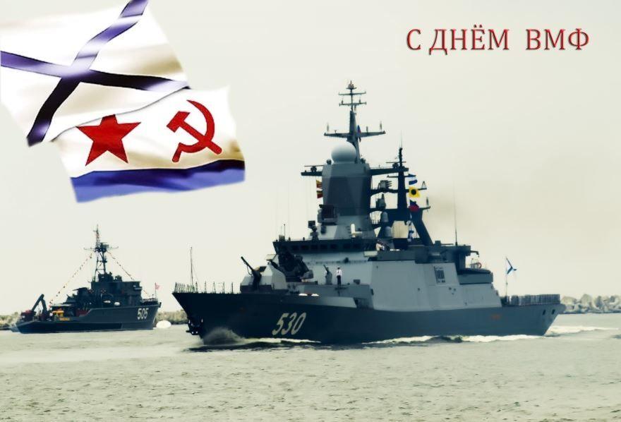 День ВМФ в 2021 году - 25 июля