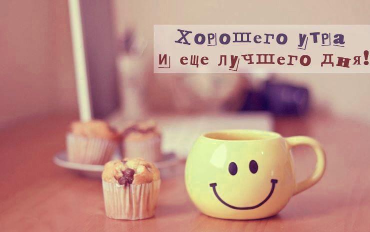 Доброе утро с пожеланием добра