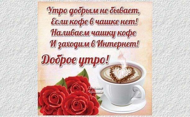 Пожелание С Добрым утром любимой