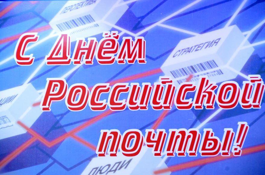 С Днем Российской почты открытка бесплатно