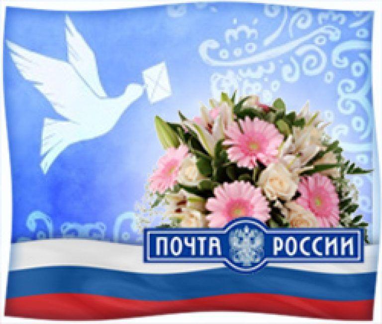 С Днем Российской почты картинка бесплатно