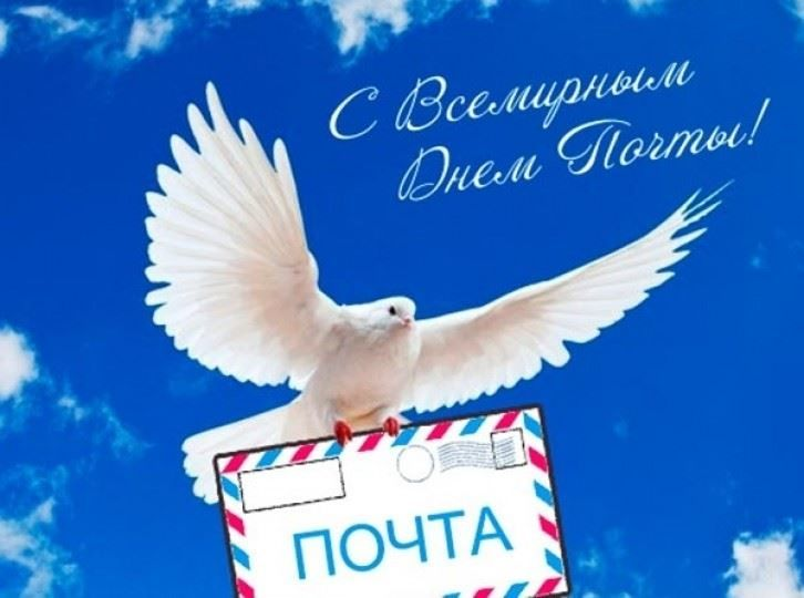 Праздник День Российской почты
