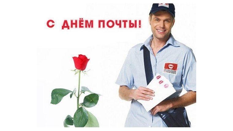 С Днем Российской почты картинка