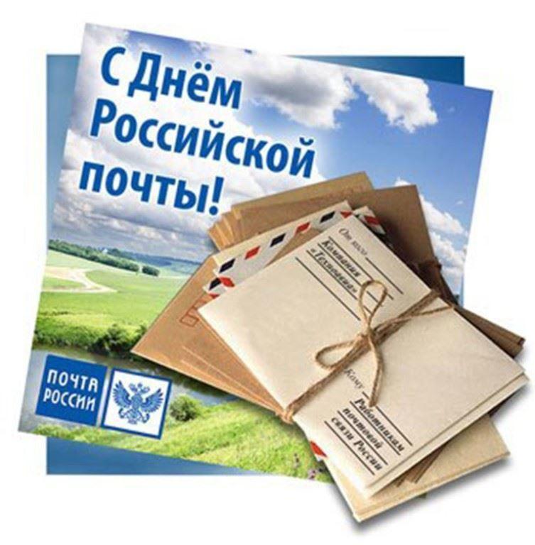 Открытка поздравление с праздником С Днем Российской почты