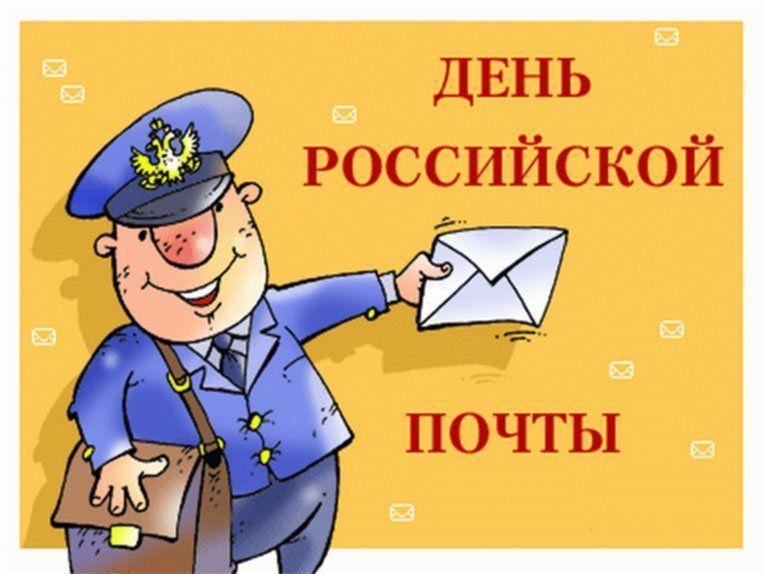 Картинка С Днем Российской почты