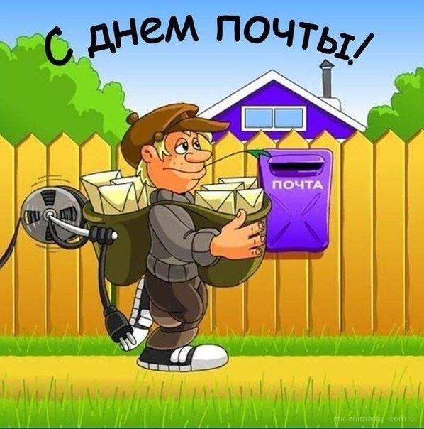 Скачать бесплатно красивую картинку С Днем Российской почты