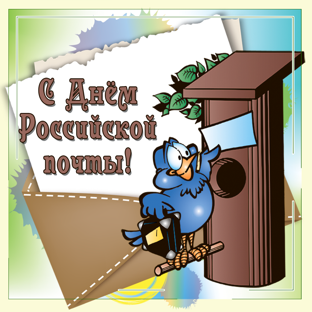 Открытка с профессиональным праздником С Днем Российской почты