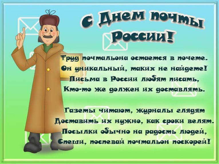 Поздравление с профессиональным праздником С Днем Российской почты