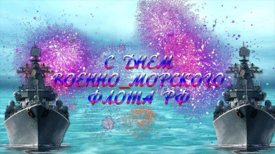28 июля 2019 года в России день ВМФ