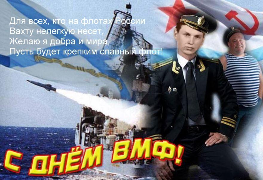 Какого числа день ВМФ в России - 28 июля