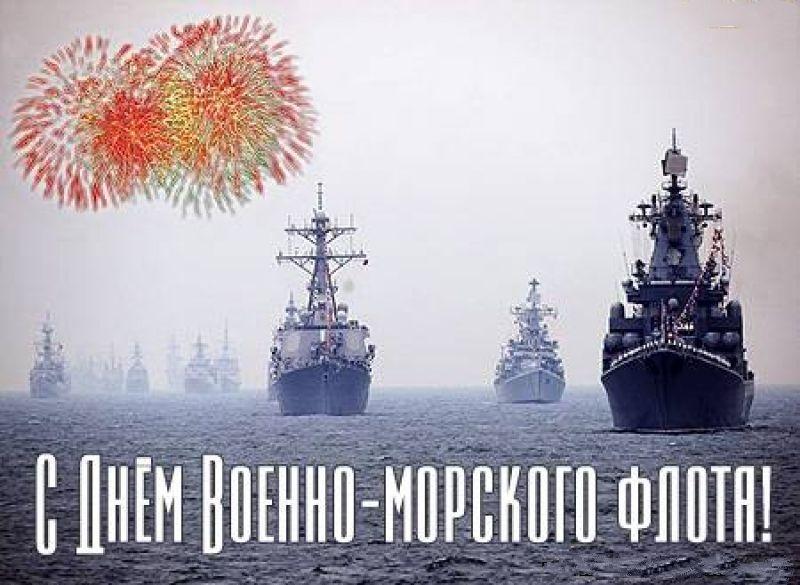 Какого числа день ВМФ России?