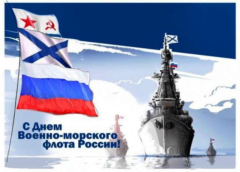 День ВМФ России 2019 года - 28 июля