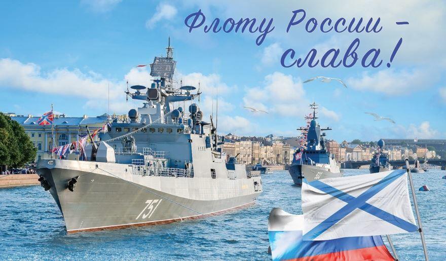 28 июля 2019 года - праздник день Военно-морского флота России
