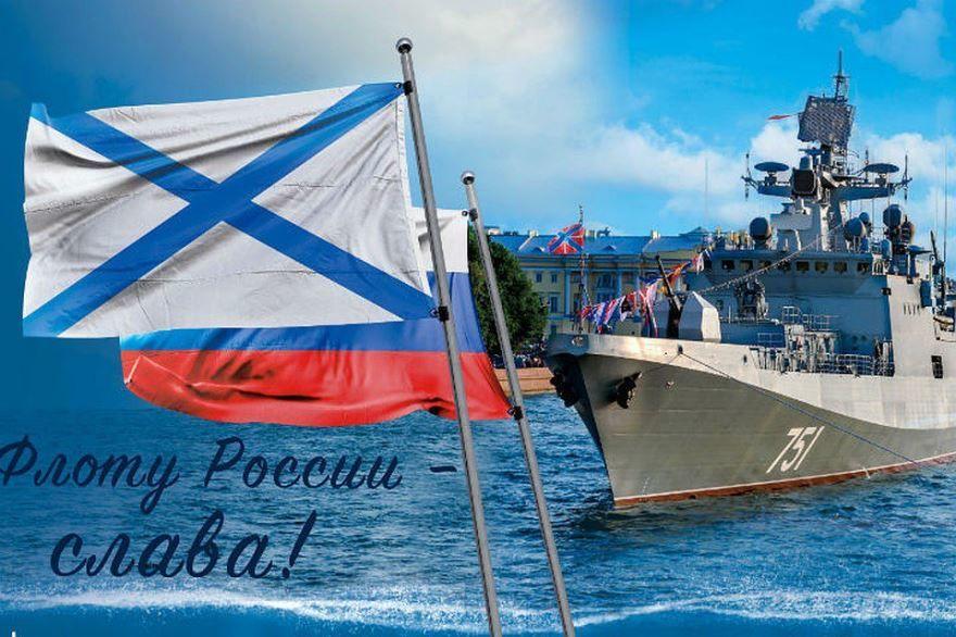 Скачать поздравления с днем ВМФ