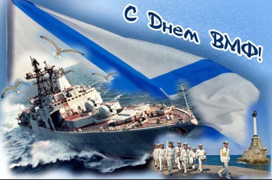 Прикольная открытка с днем ВМФ