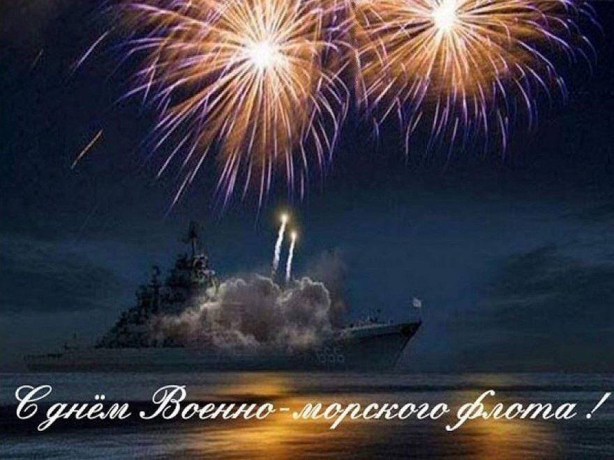 Картинка поздравление с днем ВМФ
