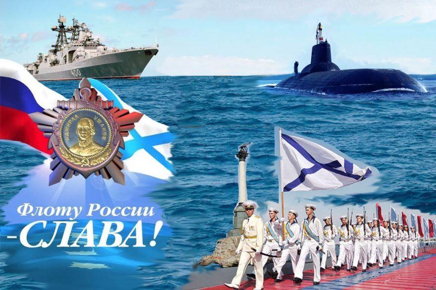Поздравления с днем ВМФ, открытка