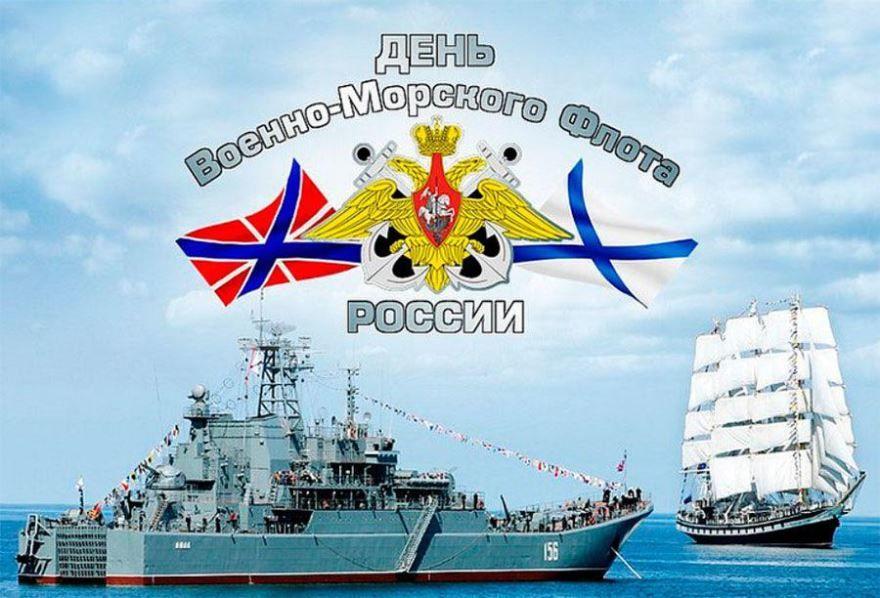 Поздравления с днем Военно-морского флота России
