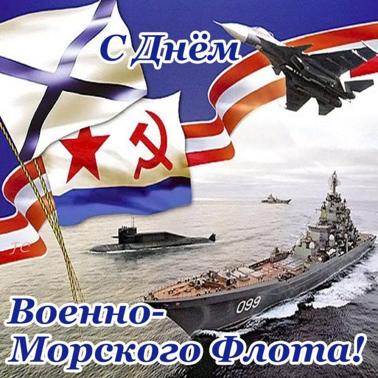 День ВМФ, картинки красивые