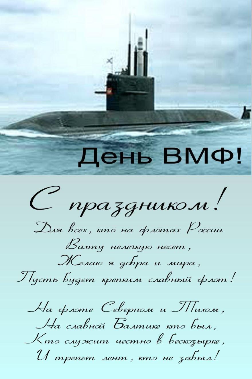 С днем ВМФ поздравления открытки
