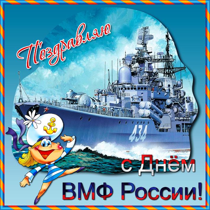 Скачать открытку с днем ВМФ России