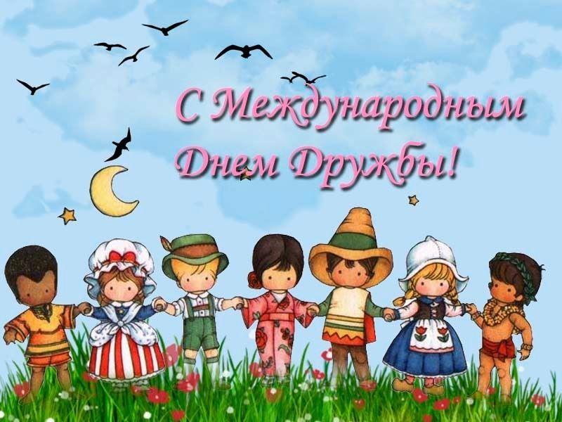 30 июля праздник Международный день дружбы