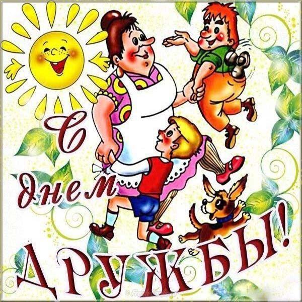 Картинка Международный день дружбы