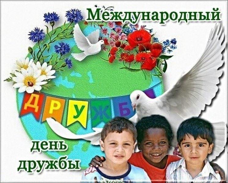 Международный день дружбы - 30 июля