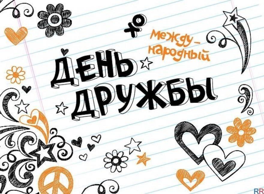 Открытка Международный день дружбы