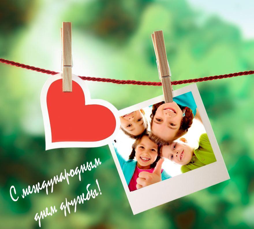 30 июля 2020 года какой праздник в России - Международный день дружбы