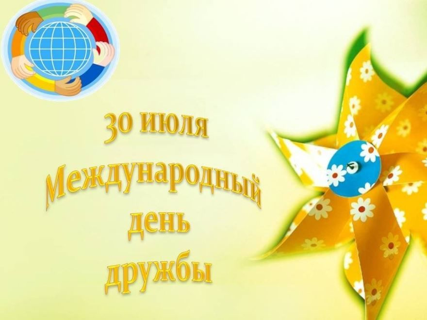 Какой праздник 30 июля 2020 года?