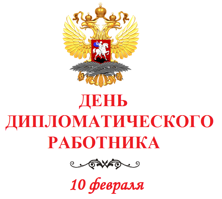 Праздник День дипломатического работника - 10 февраля