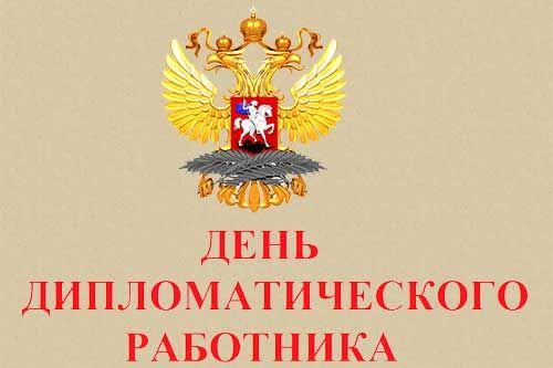 С Днем дипломатического работника открытка бесплатно