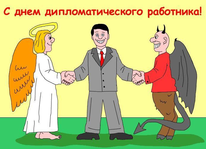 Прикольная картинка С Днем дипломатического работника