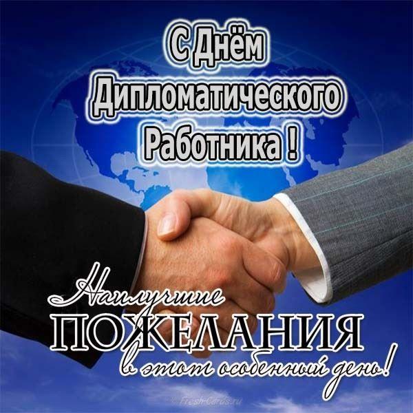 С Днем дипломатического работника поздравления