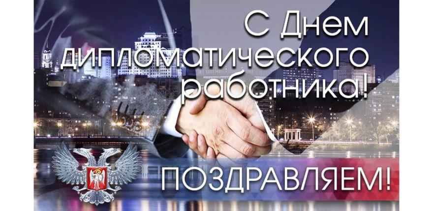 Праздник День дипломатического работника