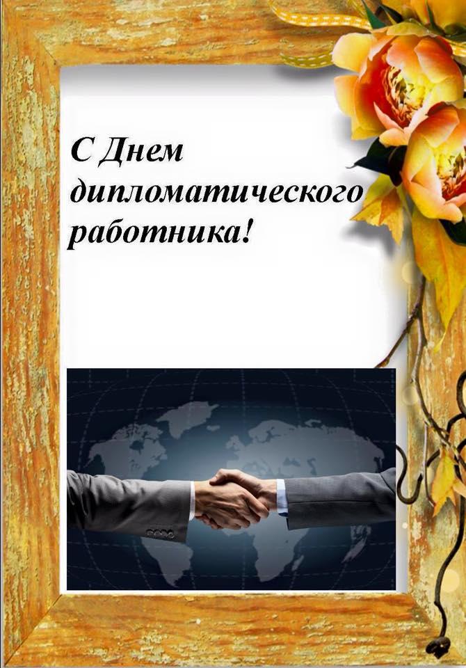Скачать бесплатно открытку С Днем дипломатического работника