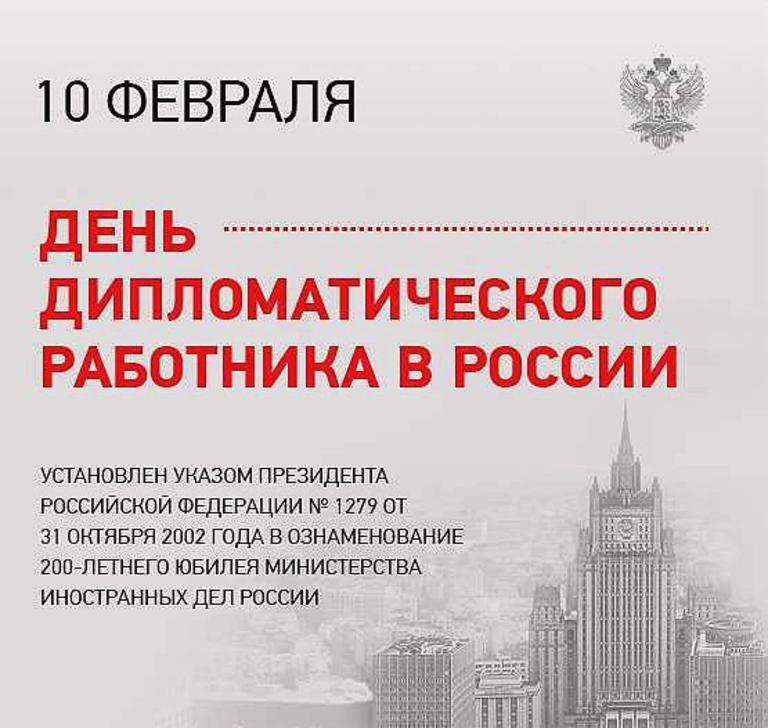 10 февраля - День дипломатического работника