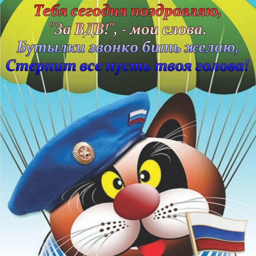Праздник 2 августа в России - день ВДВ