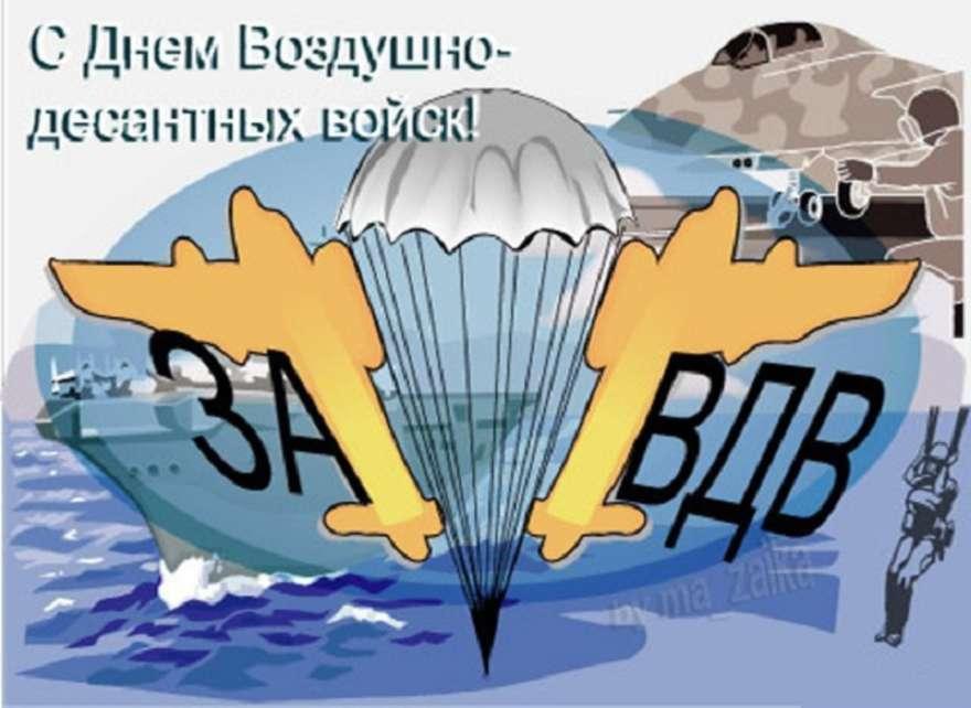 2 августа какой праздник в России?